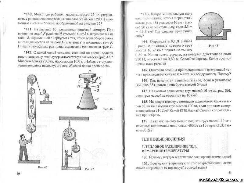 Сборник задач по физике 9 класса исаченкова решебник