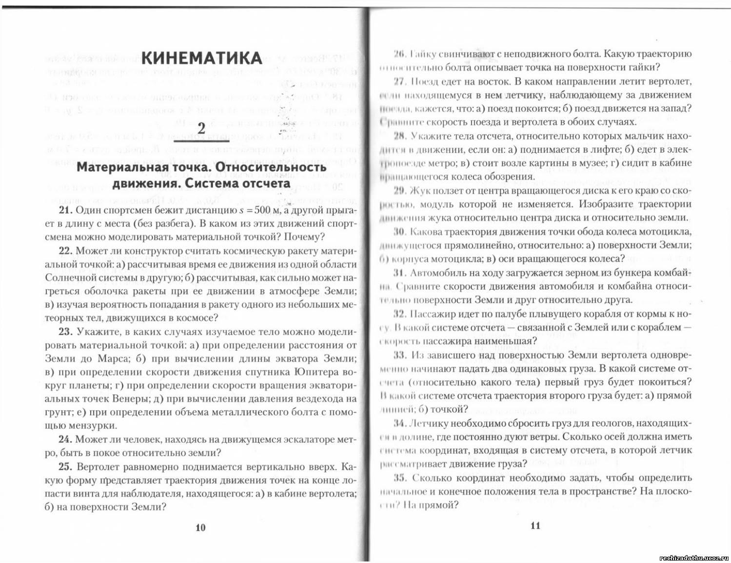 Сборник Задач По Физике Л А Горлова