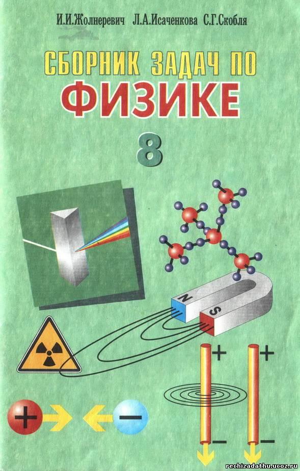 Решебник к сборнику задач по физике капельян