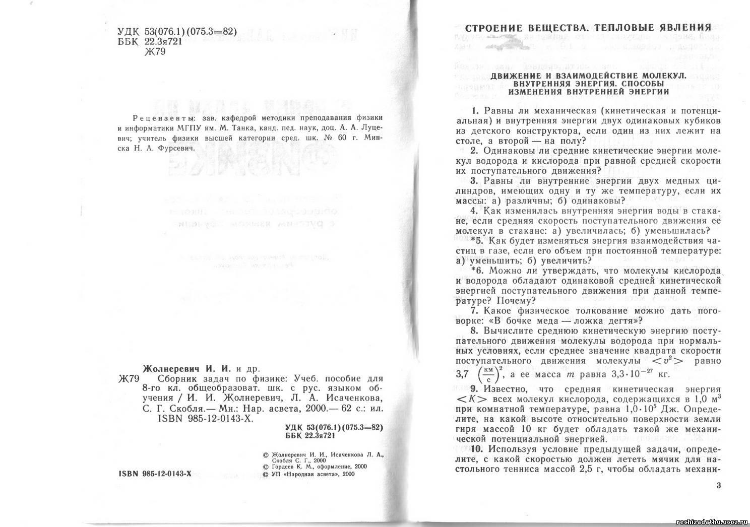Сборник задач по физике 8 класс и.и.жолнеревич