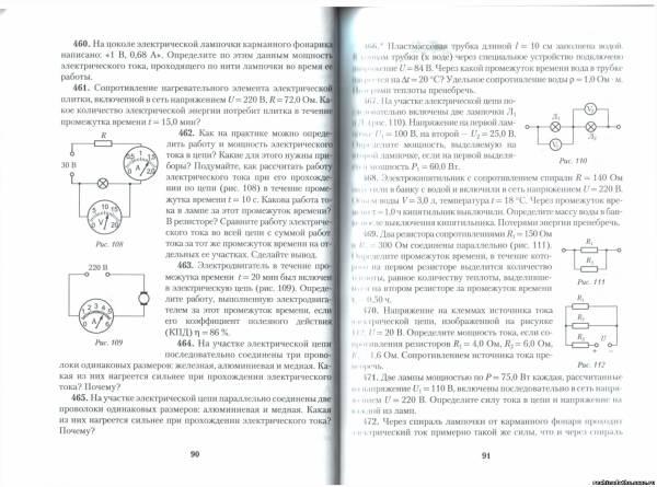 Гдз контрольной работы по физике электрический ток